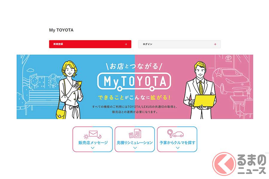 オンライン商談をおこなう「MyTOYOTA」(トヨタ公式HPより)
