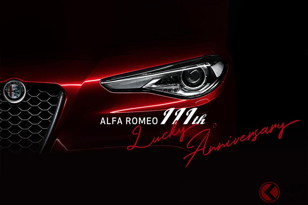 アルファ ロメオ111周年記念イベント「A NEW BEGINNING」