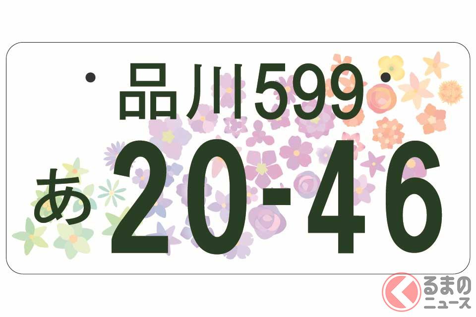 全国の県花をモチーフにした新たな全国版図柄入りナンバーデザイン(画像:国土交通省)