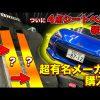 【売れ筋】BRZに超人気の4点式シートベルトを取り付け!