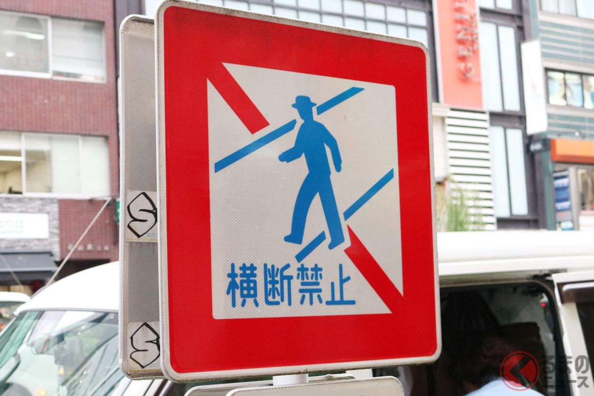 大きな道路には「横断禁止」の標識が立っていることもあるが…無視して横断する人も見受けられる