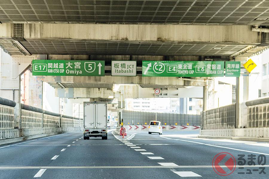 首都高と直接つながっていないのは関越道だけ(板橋ジャンクション)
