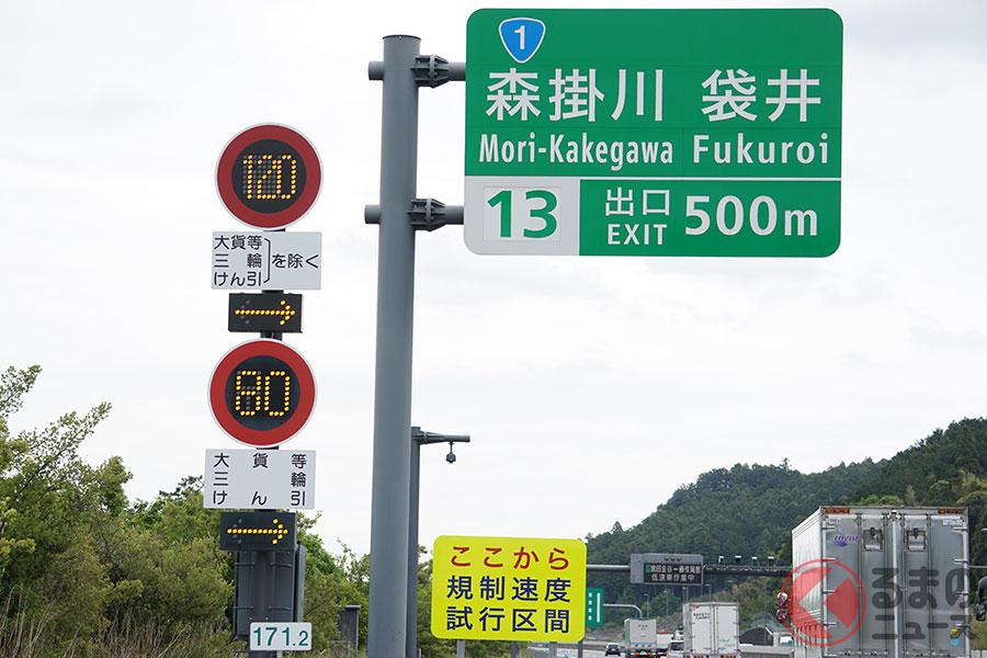 新東名の120km/h試行区間(写真:加藤博人)