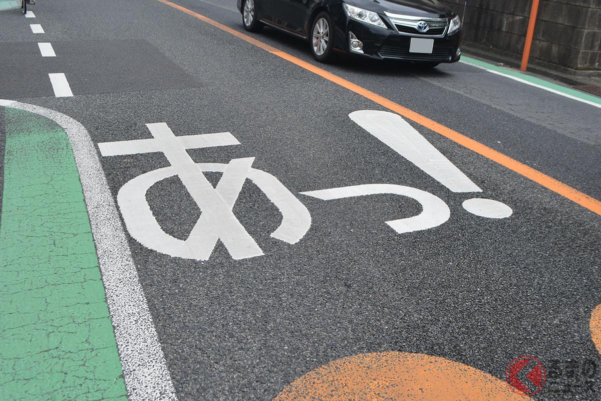なぜ「あっ!」が描かれている? 川崎市幸区の「小向本通り」にある道路標示。 どんな意味があるのか?