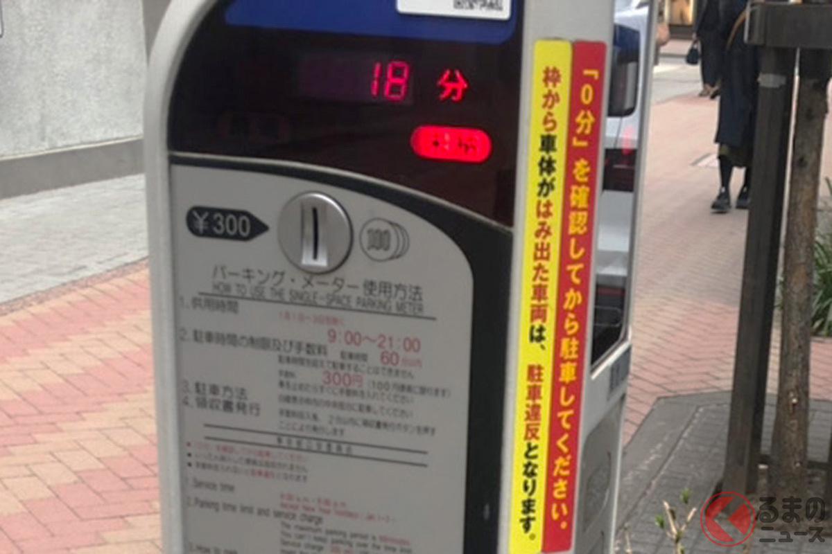 パーキングメーターでは時間表示の下には赤いランプで「超過」や「未納」が表示される