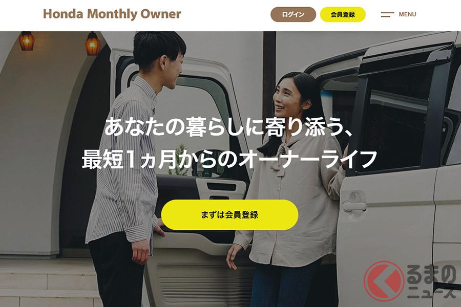ホンダの「ホンダマンスリーオーナー」ウェブサイト(画像:ホンダ公式ウェブサイト)
