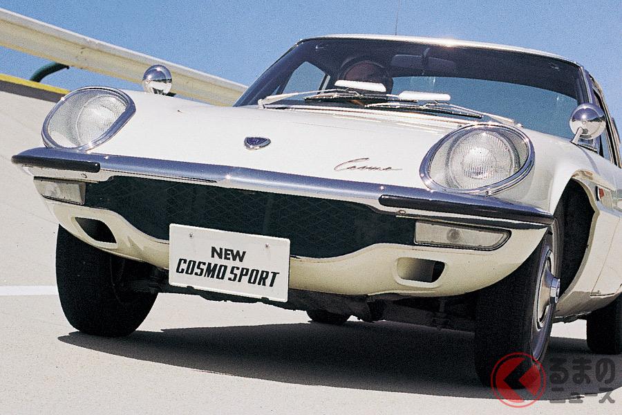 1967年に発売されたマツダ「コスモスポーツ」