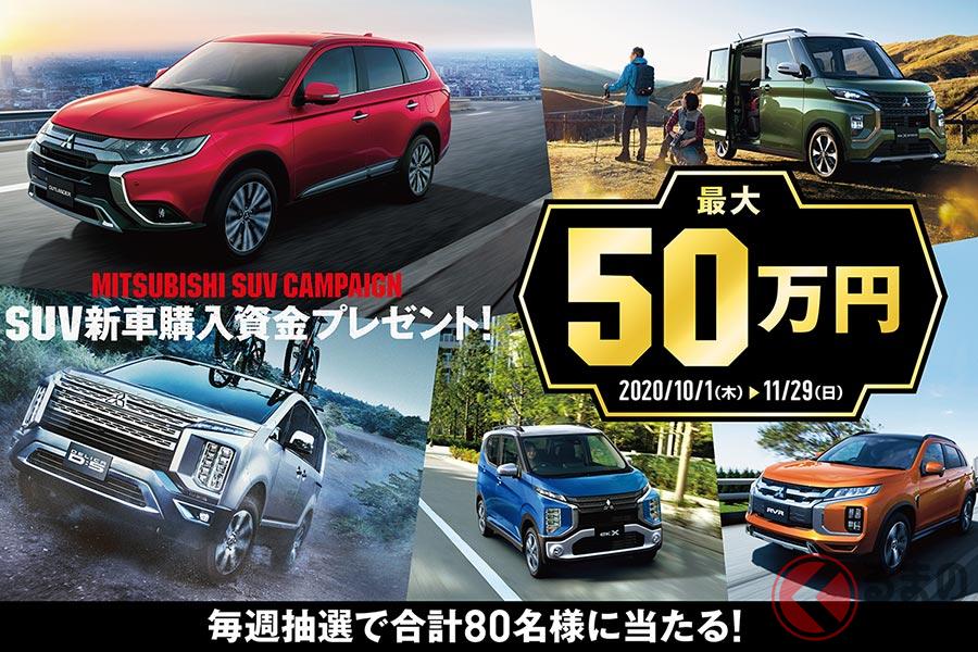 最大50万円が当たる三菱のキャンペーン開始