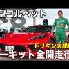 【ドリキン試乗】新型コルベット・土屋圭市がサーキットで全開走行テスト!