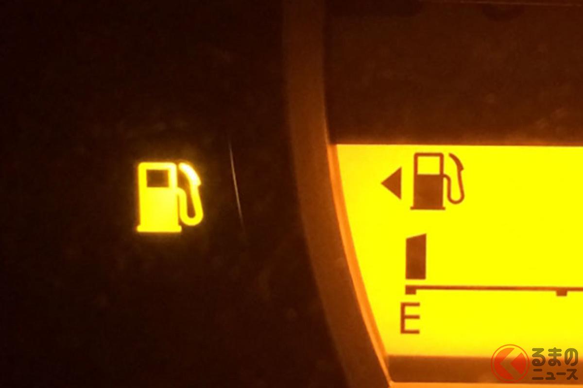 油断大敵! 給油ランプ点灯しても慌てないで!