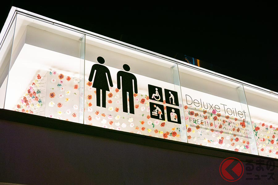 刈谷ハイウェイオアシスの「デラックストイレ」