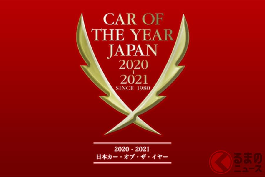 2020-2021 日本カー・オブ・ザ・イヤーはどのクルマに?