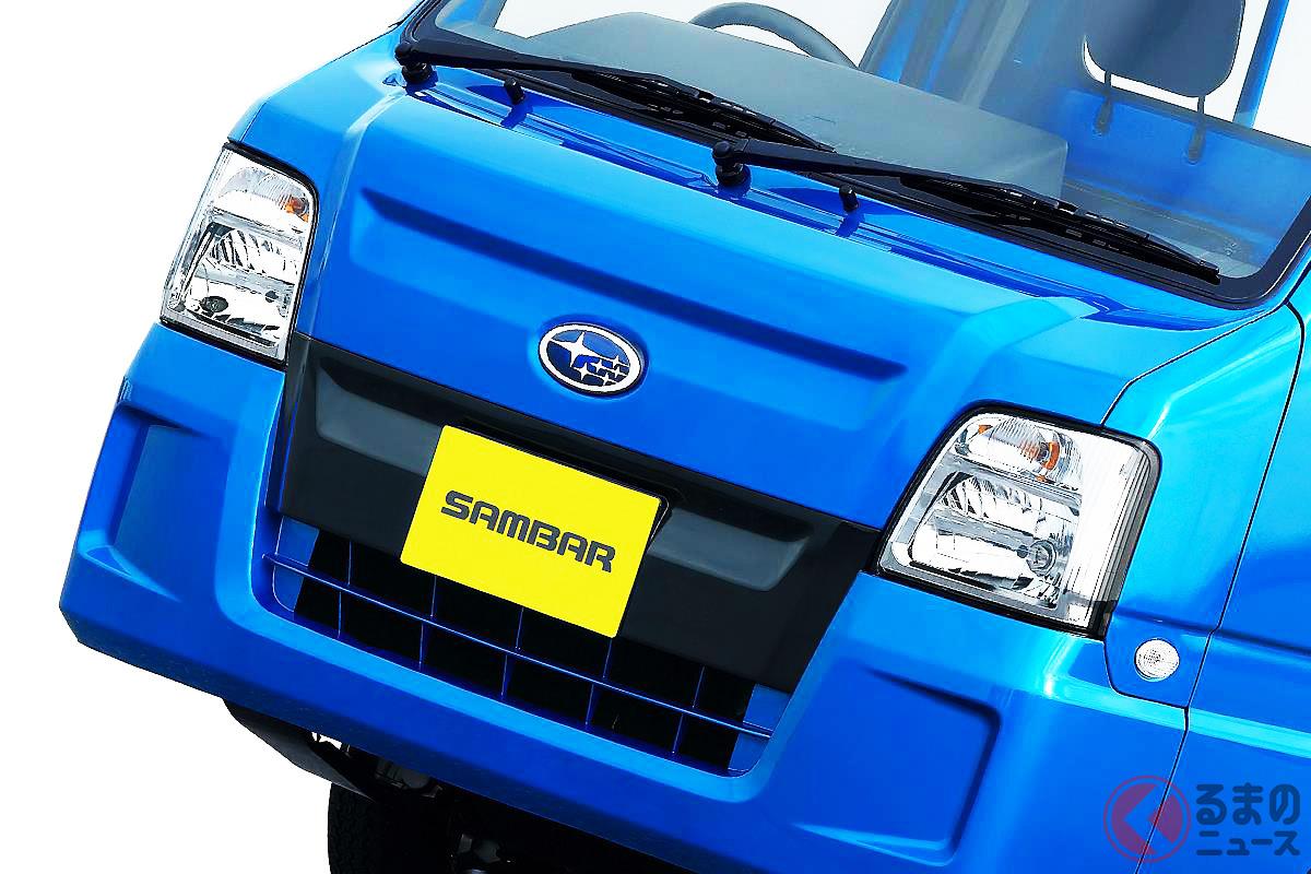 「農道のポルシェ」ことスバル「サンバー」 かつては特別仕様車「WR BLUE LIMITED」が設定されたことも