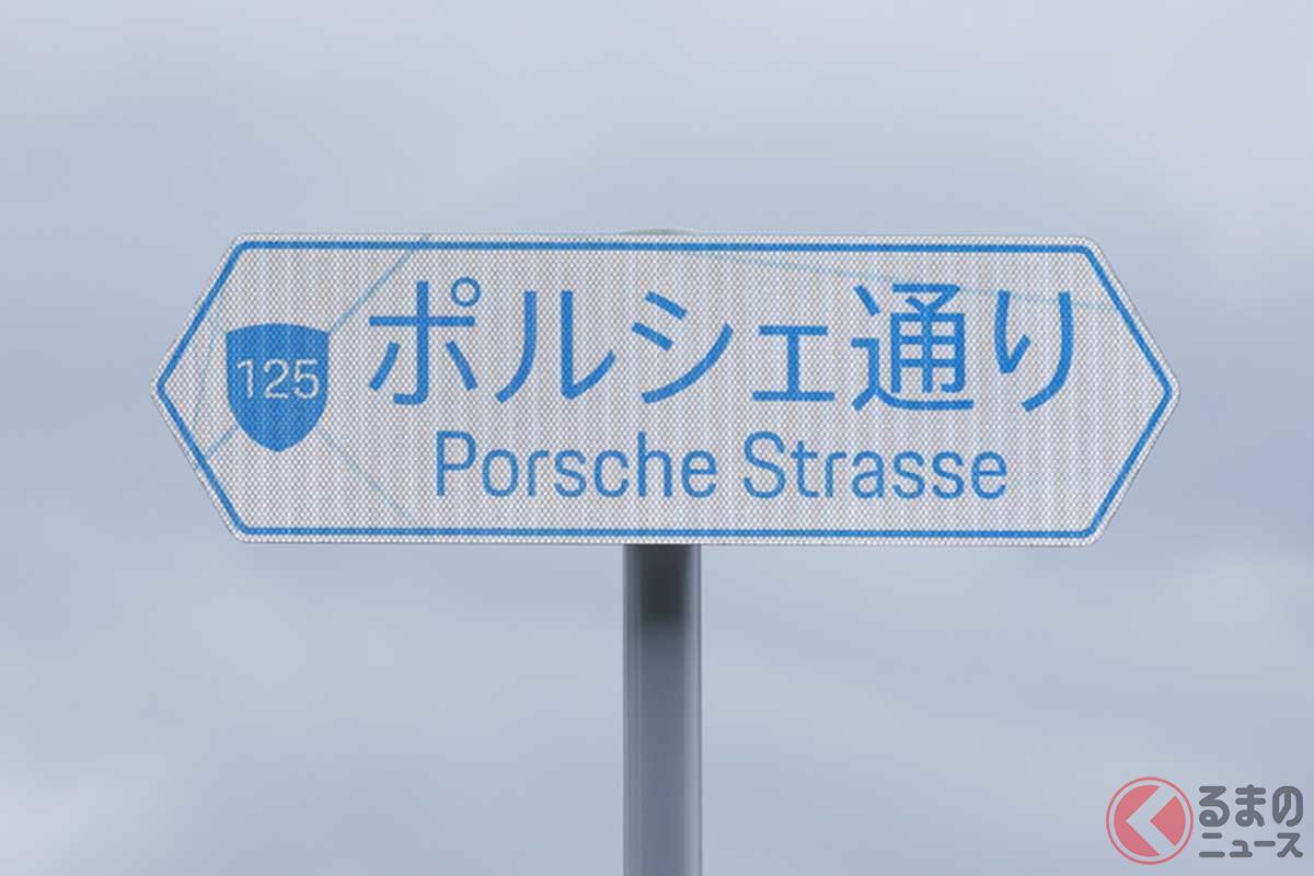 千葉県木更津市の市道125号の一部1kmがポルシェ通り Porsche Strasse(ポルシェストラッセ)」と命名された