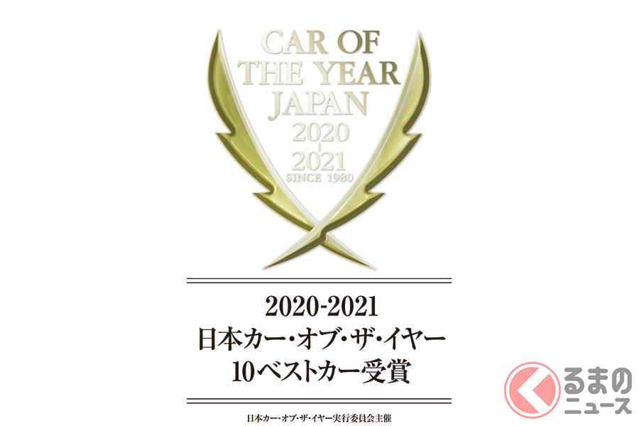 2020-2021 日本カー・オブ・ザ・イヤー「10ベストカー」決定!