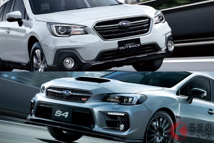 2021年1月24日に受注終了が発表されたスバル「レガシィアウトバック」と「WRX S4」