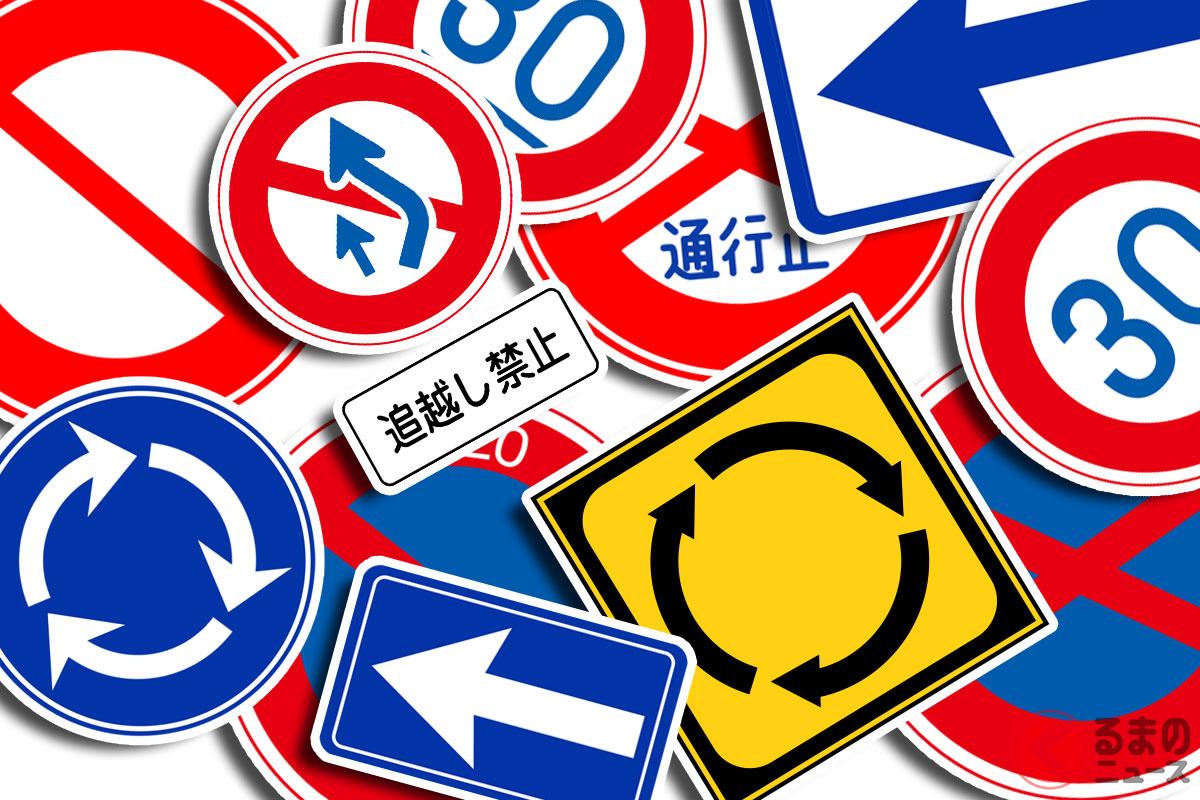 世の中の標識は……まぎらわしいものが多~い!