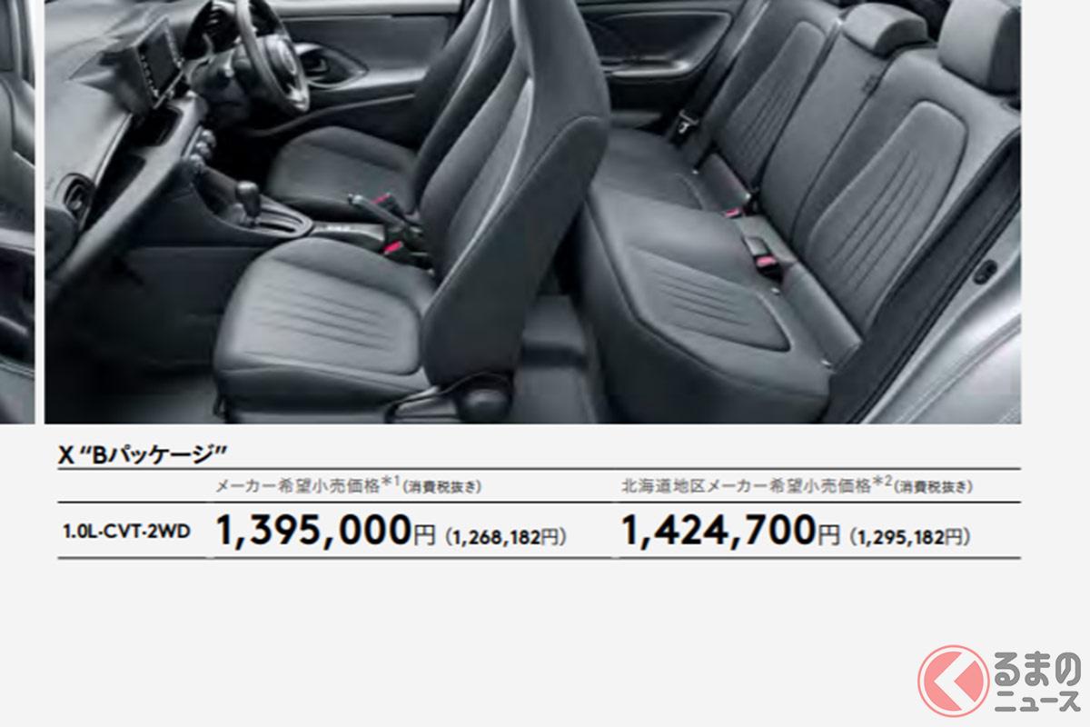 トヨタ「ヤリス」のエントリグレードでは2万9700円の価格差がある。(画像:トヨタヤリスのカタログより)