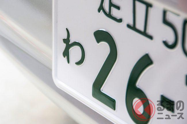 どんな意味? 車のナンバーの数字や文字 超複雑なひらがなのルールとは ...