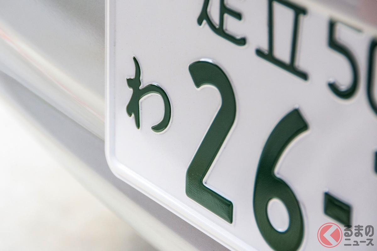ナンバープレートに書かれている数字や文字の意味とは