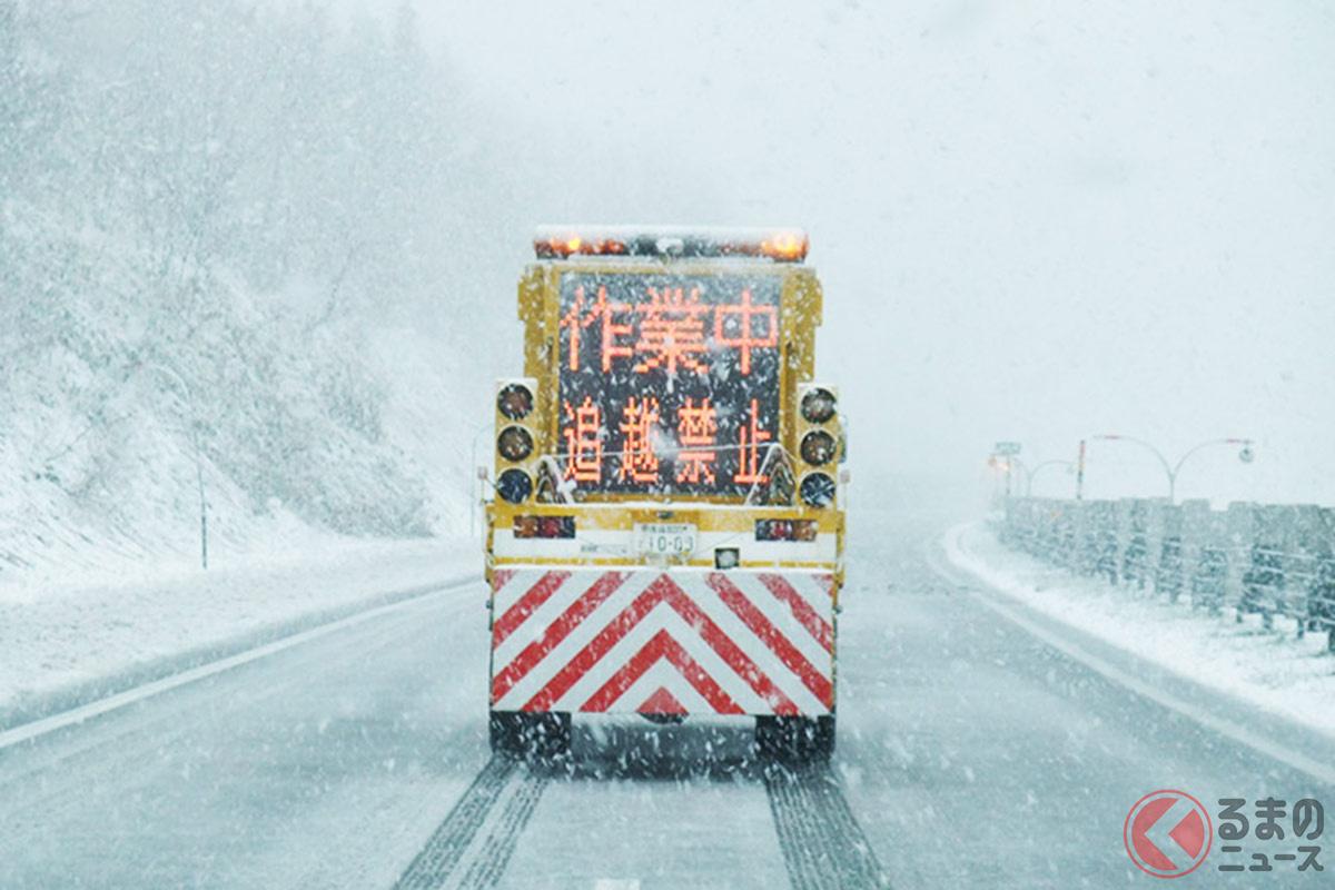 高速道路では、降雪時などに通行規制が敷かれることがある。そのため、晴天時より視界が悪くなる降雪時には前方を低速で走行する作業車両にも注意が必要。