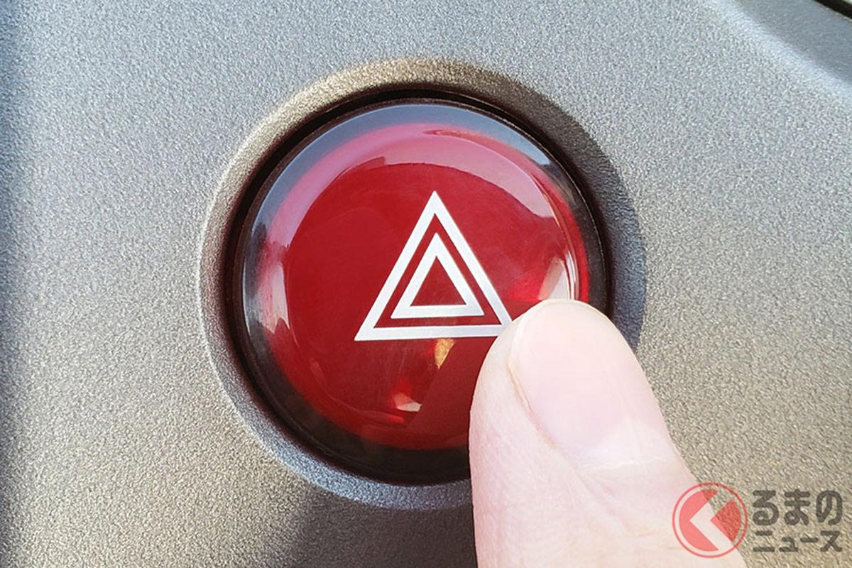 赤い色で二重になった三角形のボタンがハザードランプのスイッチ