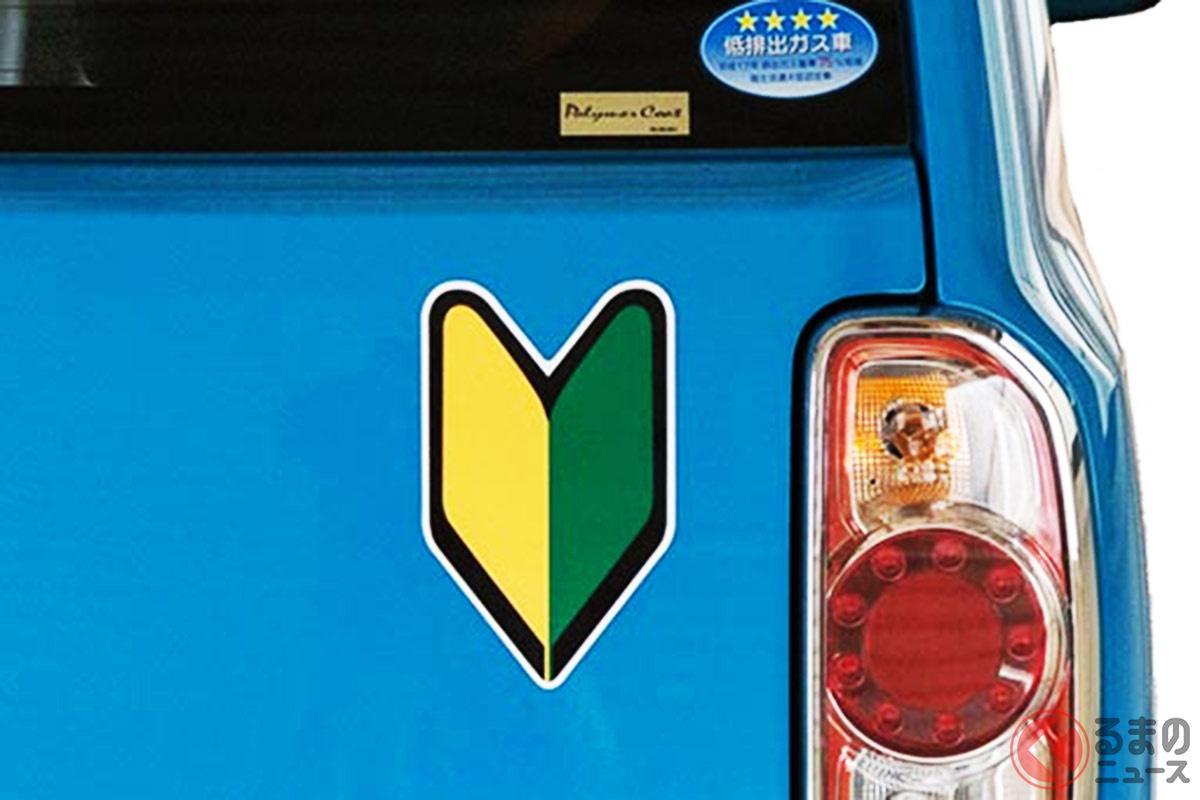 「ダサいから貼りたくないという声も」でも運転免許取得した通算1年未満の運転者は付けないと違反です。