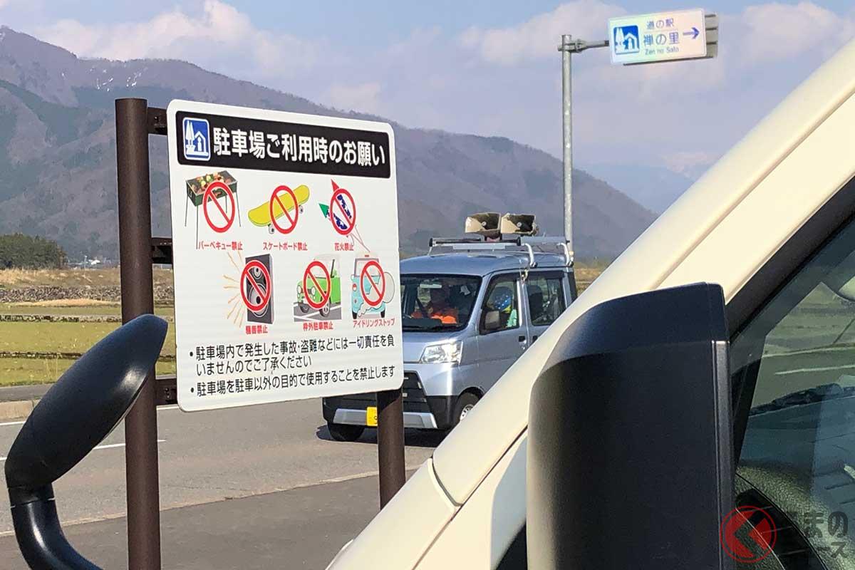 注意書きを掲示する道の駅も存在
