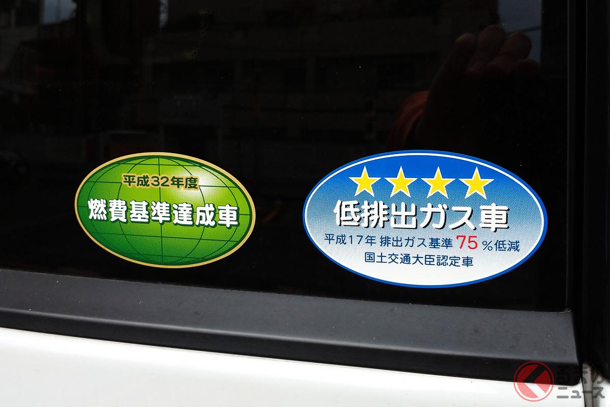 新車に貼り付けられる燃費基準達成/低排出ガス車ステッカー