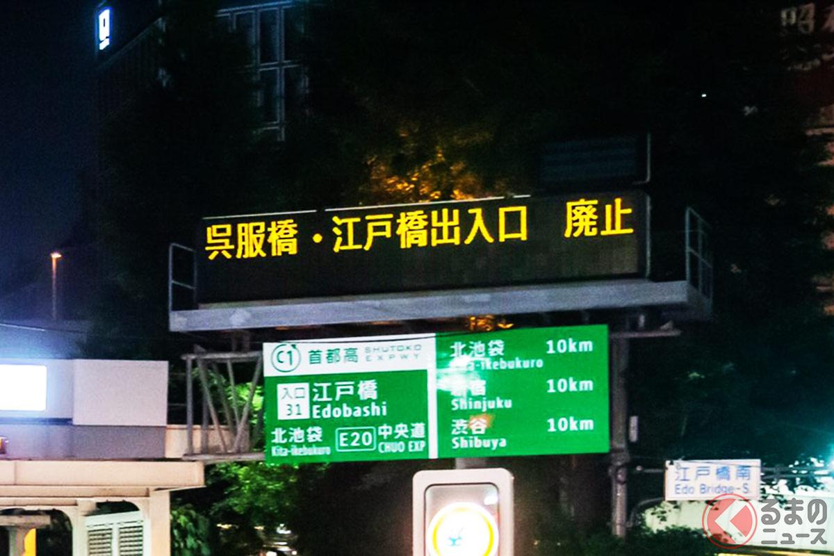 2021年5月10日(月)午前0時に廃止となった「呉服橋出入口」と「江戸橋出入口」の様子(画像提供:-Asama-)