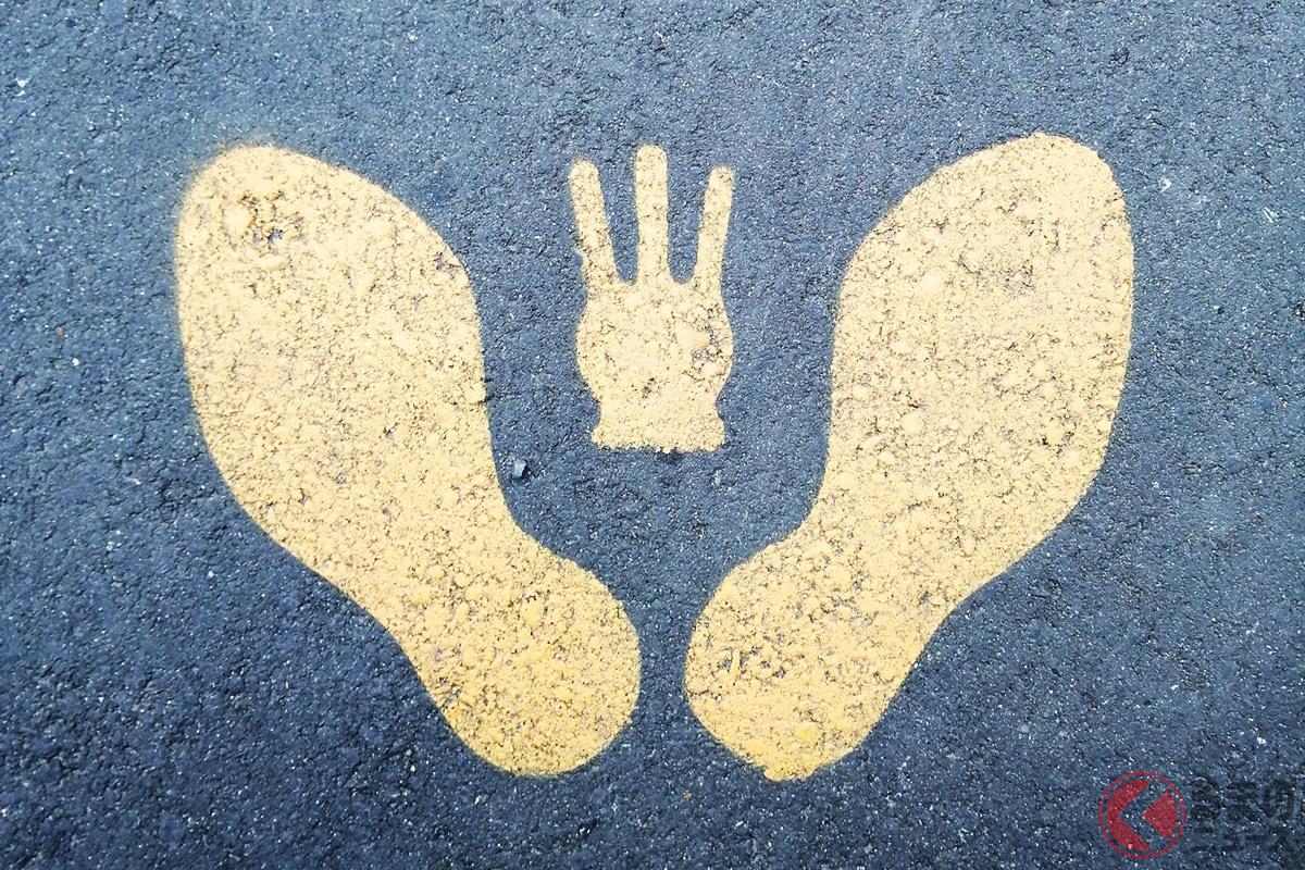 香川県のみに存在? 「足跡と指3本」の標識(画像:かもね 香川の歴史(瀬戸海倶楽部)(@setoumibutyo))