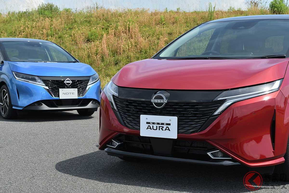 まさに小さな高級車の新型「オーラ」(手前)。ベースの「ノート」(奥)とは随所に違いが存在