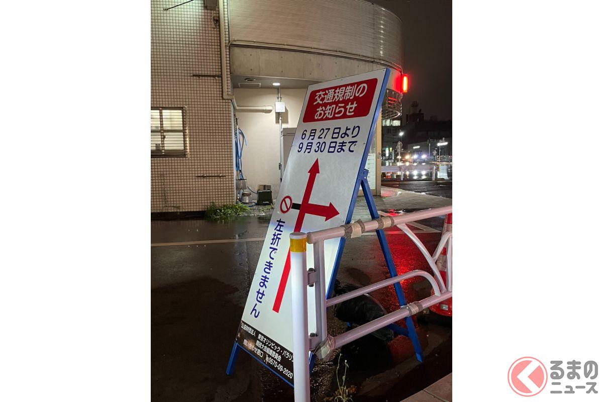 「大会関係車両以外の進入を禁止」を表す看板。場所によっては6月下旬から規制がおこなわれている!