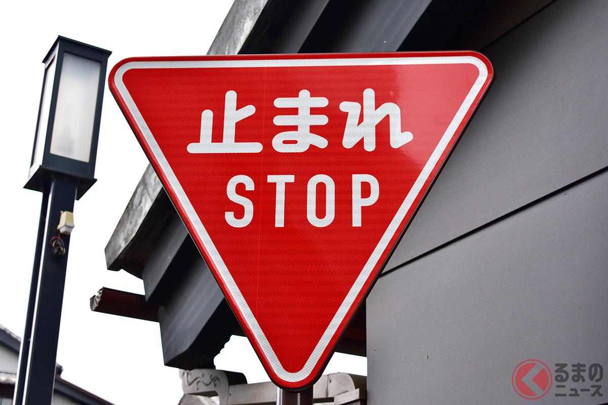 守ってます? 一時停止は必ず止まりましょう!
