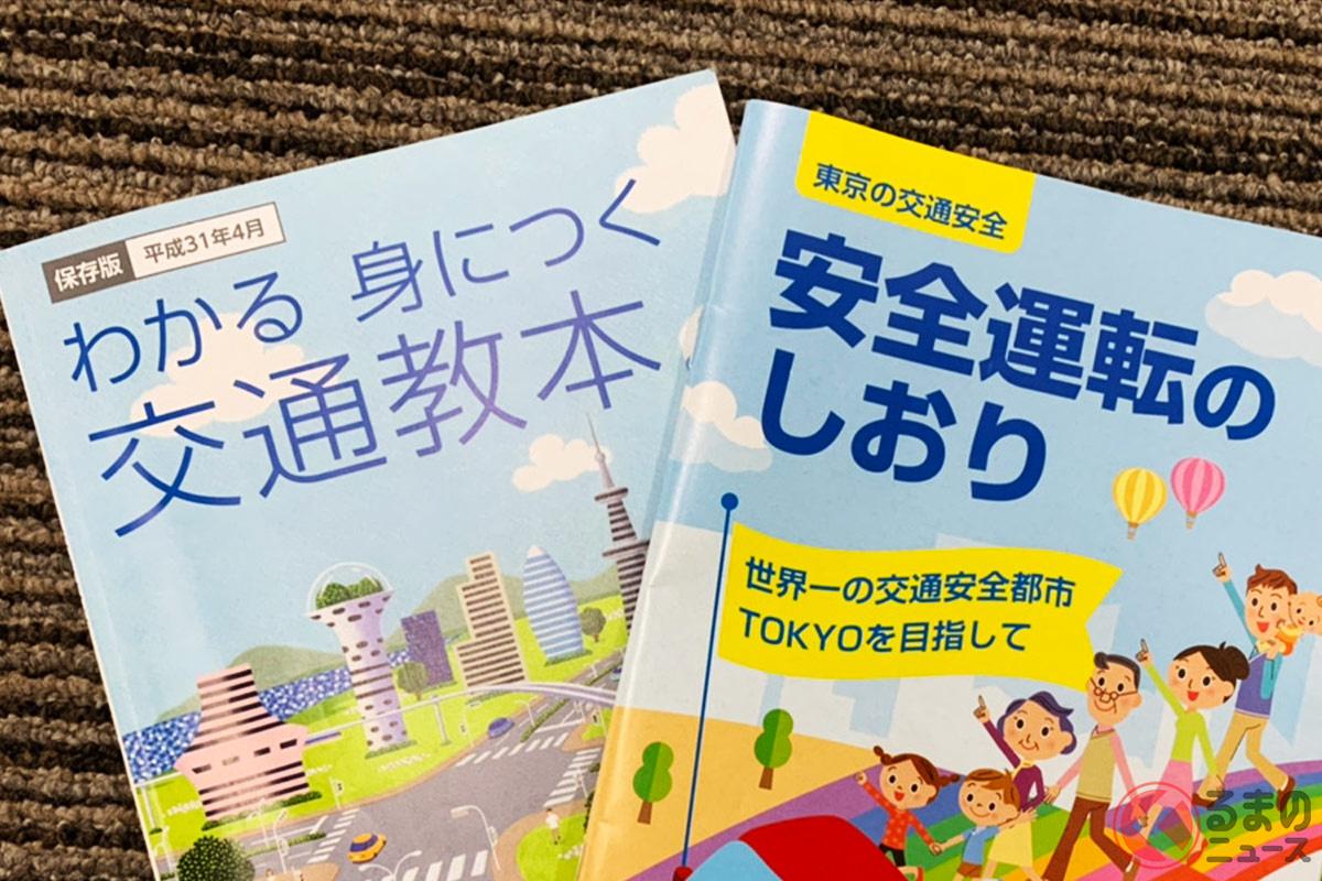 運転免許更新時の受講時に配布される教本。このような教材も今後オンライン化されるかもしれない