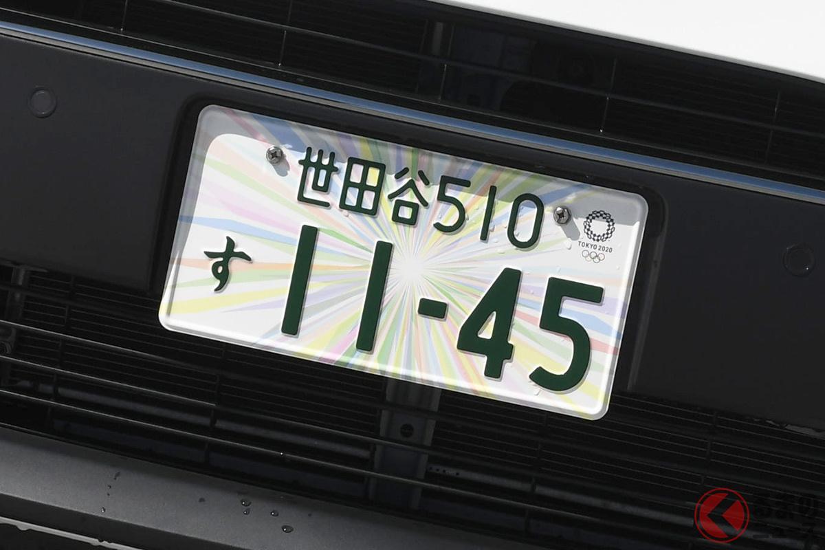東京2020ナンバーの申込件数は累計289万超! 再交付出来ない激レアだった