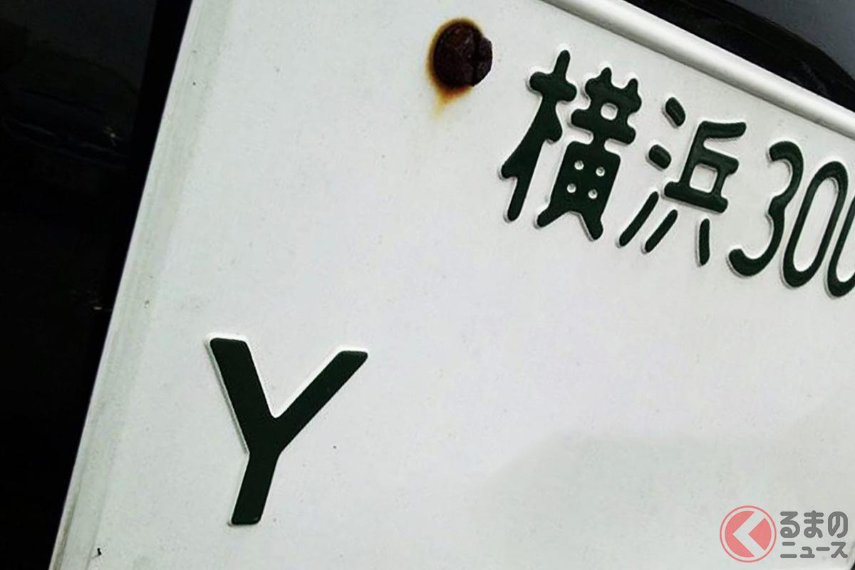 米軍基地の近くで見かける機会の多い「Yナンバー」