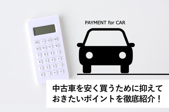 買う 車 安く