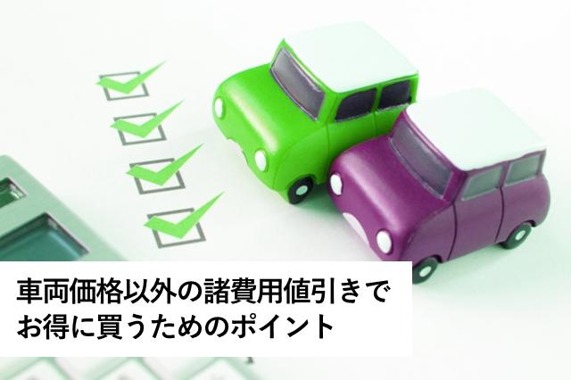 車両価格以外の諸費用値引きでお得に買うためのポイント