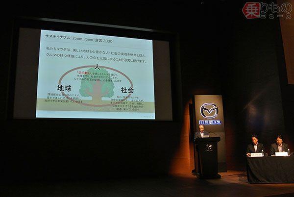 """「マツダ技術開発長期ビジョン説明会」にて「サスティナブル""""Zoom-Zoom""""宣言2030」が発表された(2017年8月8日、鈴木ケンイチ撮影)。"""